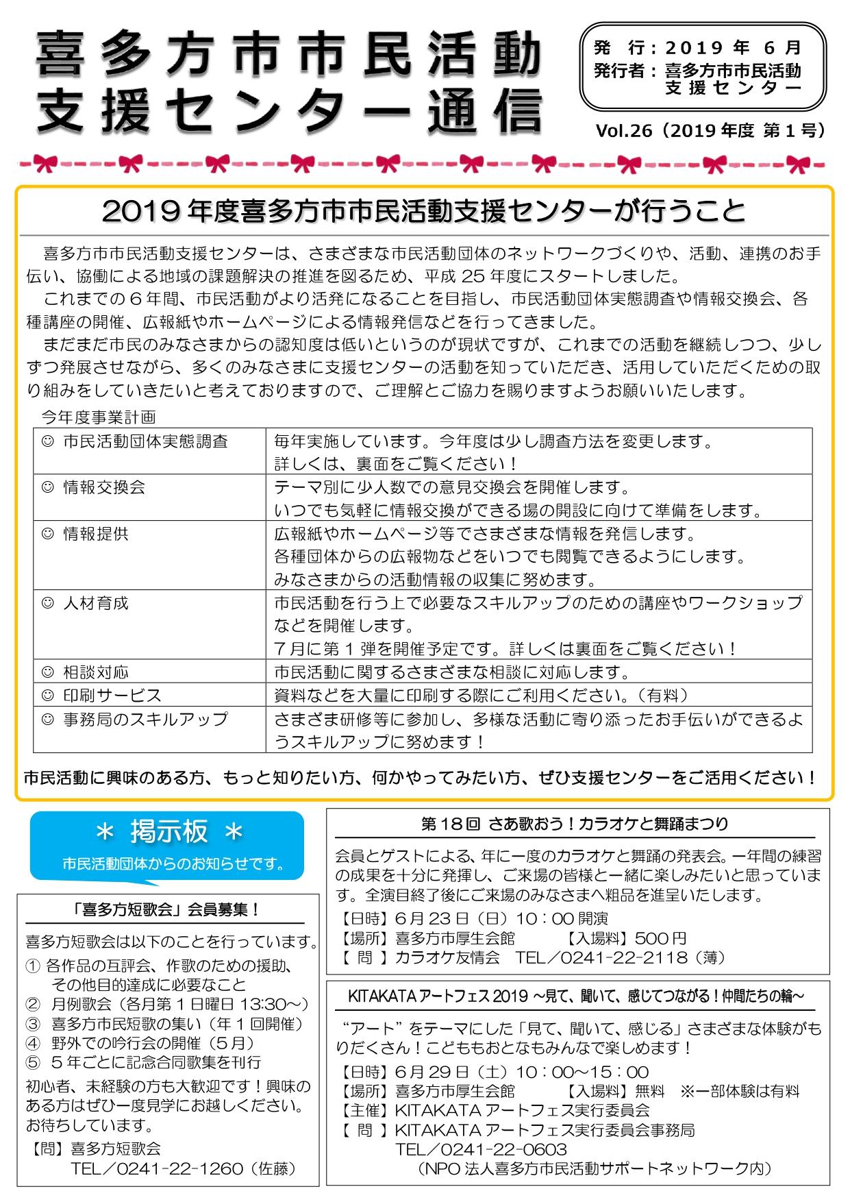 喜多方市市民活動支援センター通信 2019年度第1号(Vol.26)