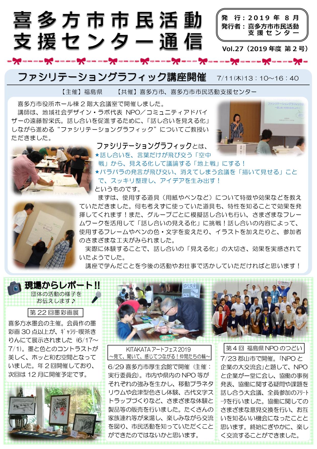 喜多方市市民活動支援センター通信 2019年度第2号(Vol.27)