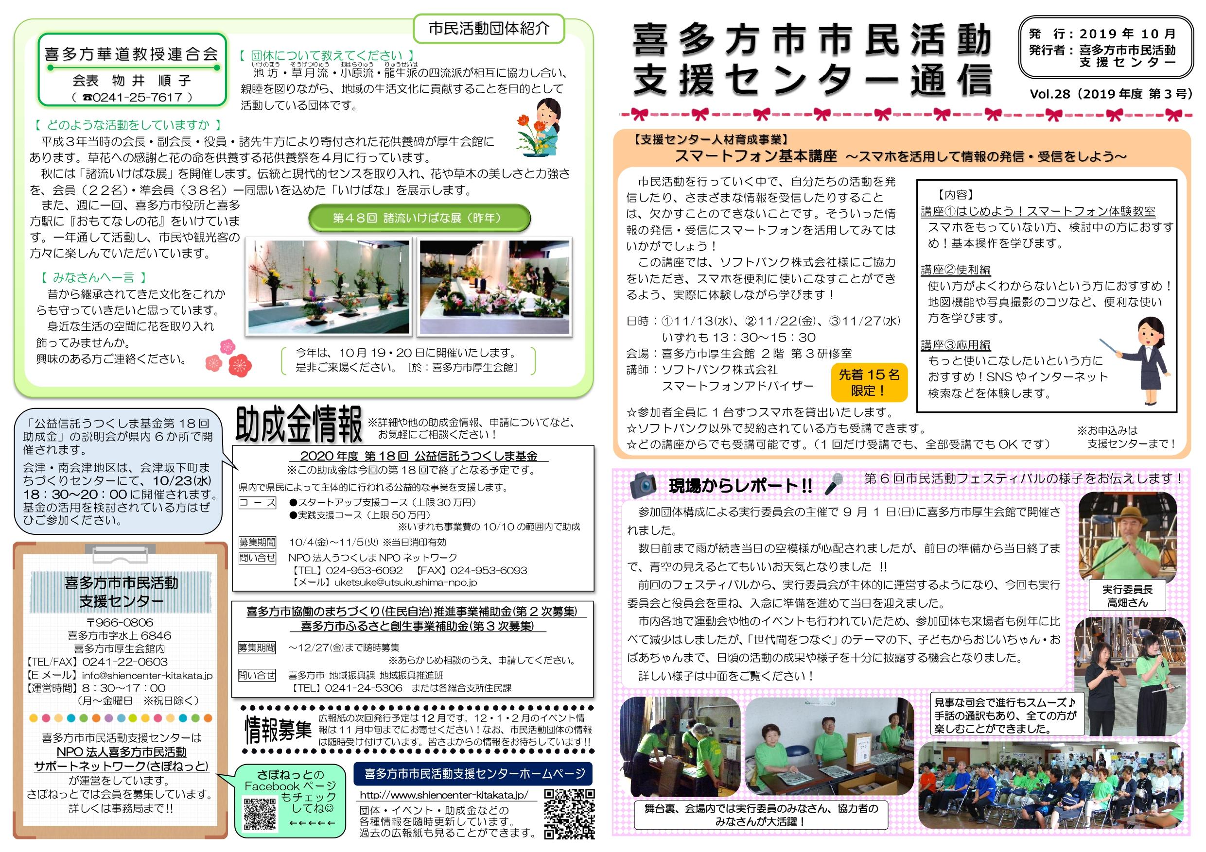 喜多方市市民活動支援センター通信 2019年度第3号(Vol.28)