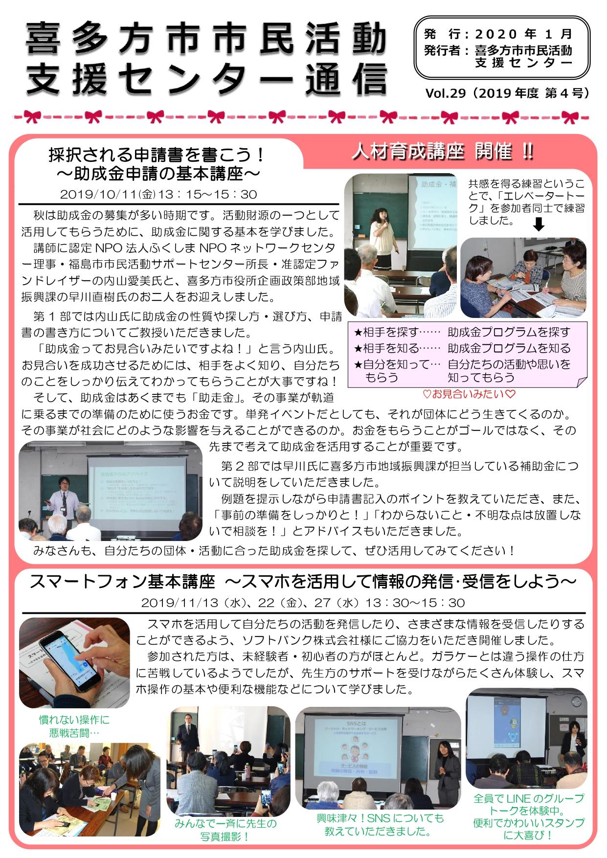 喜多方市市民活動支援センター通信 2019年度第4号(Vol.29)