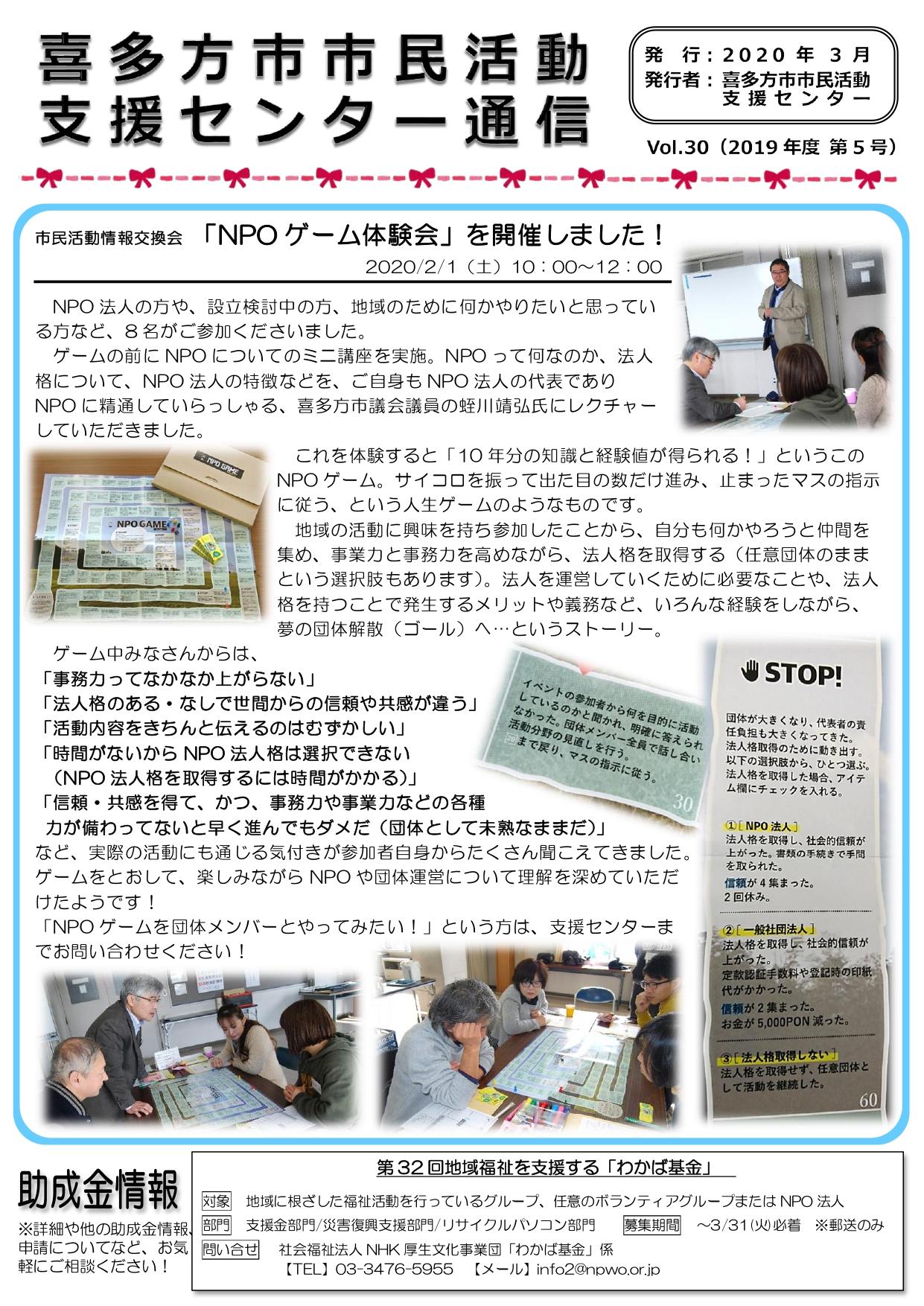喜多方市市民活動支援センター通信 2019年度第5号(Vol.30)