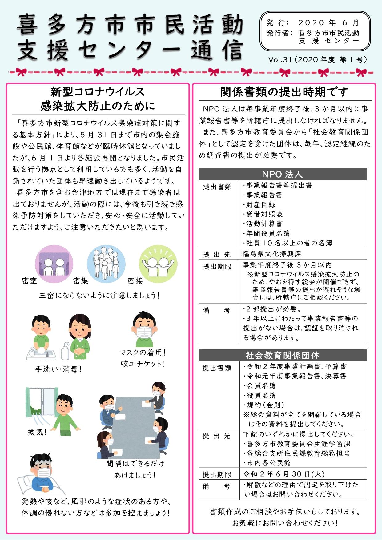 喜多方市市民活動支援センター通信 2020年度第1号(Vol.31)
