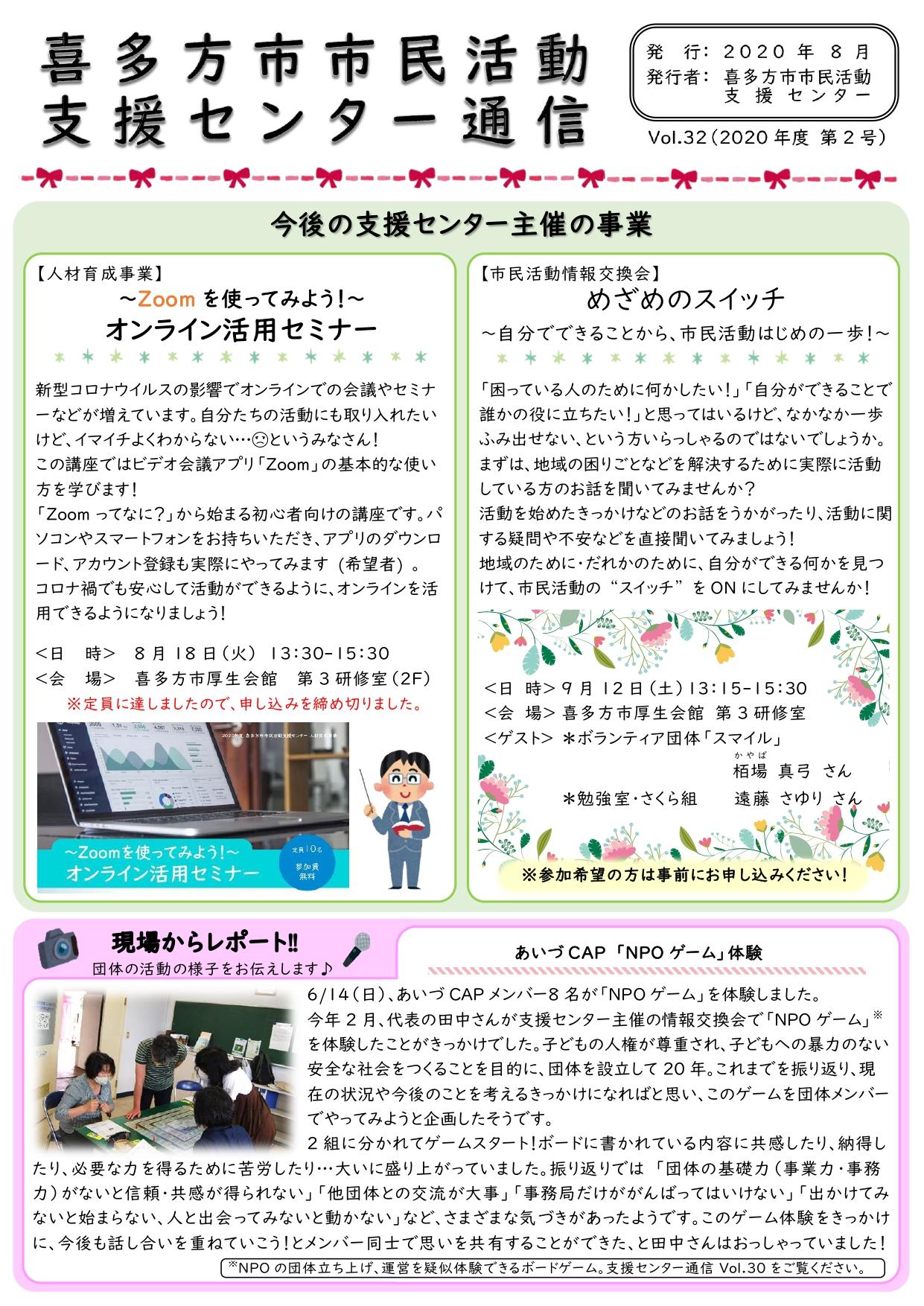 喜多方市市民活動支援センター通信 2020年度第2号(Vol.32)
