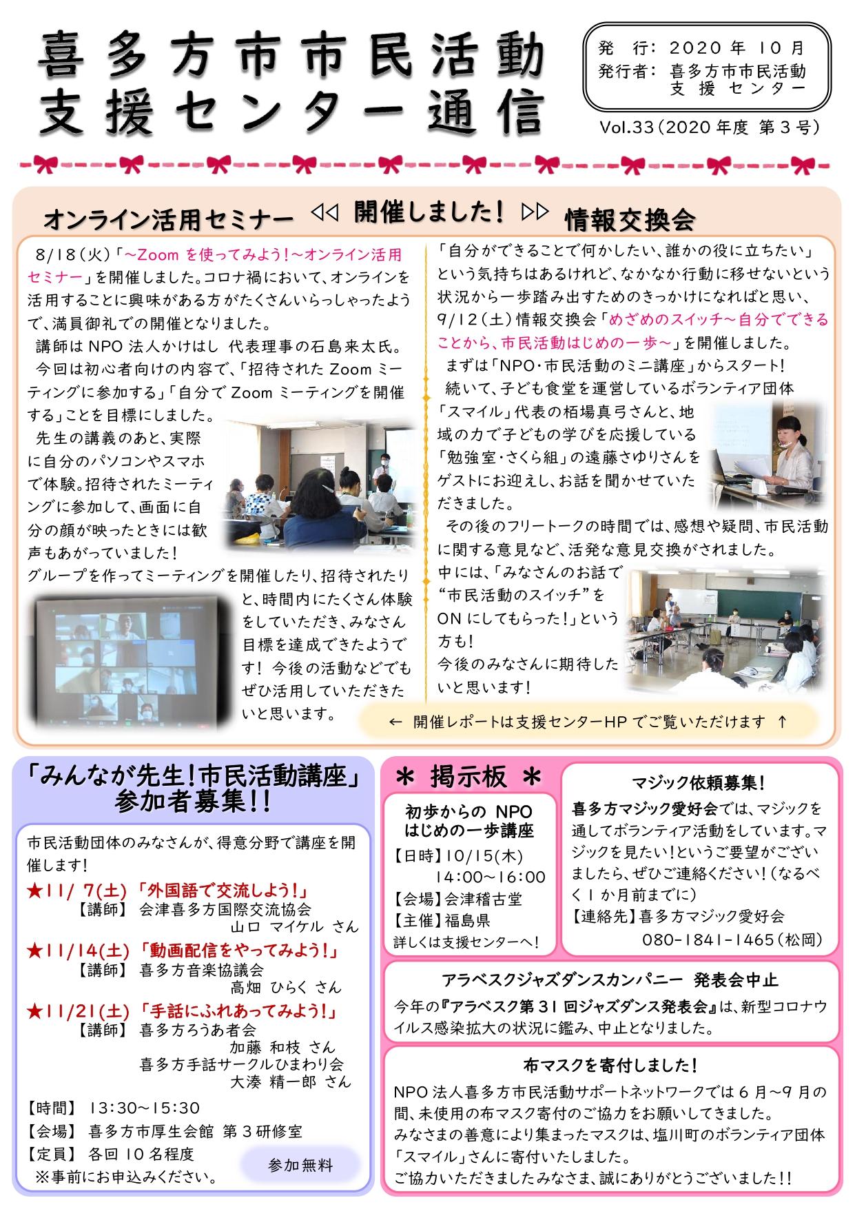喜多方市市民活動支援センター通信 2020年度第3号(Vol.33)