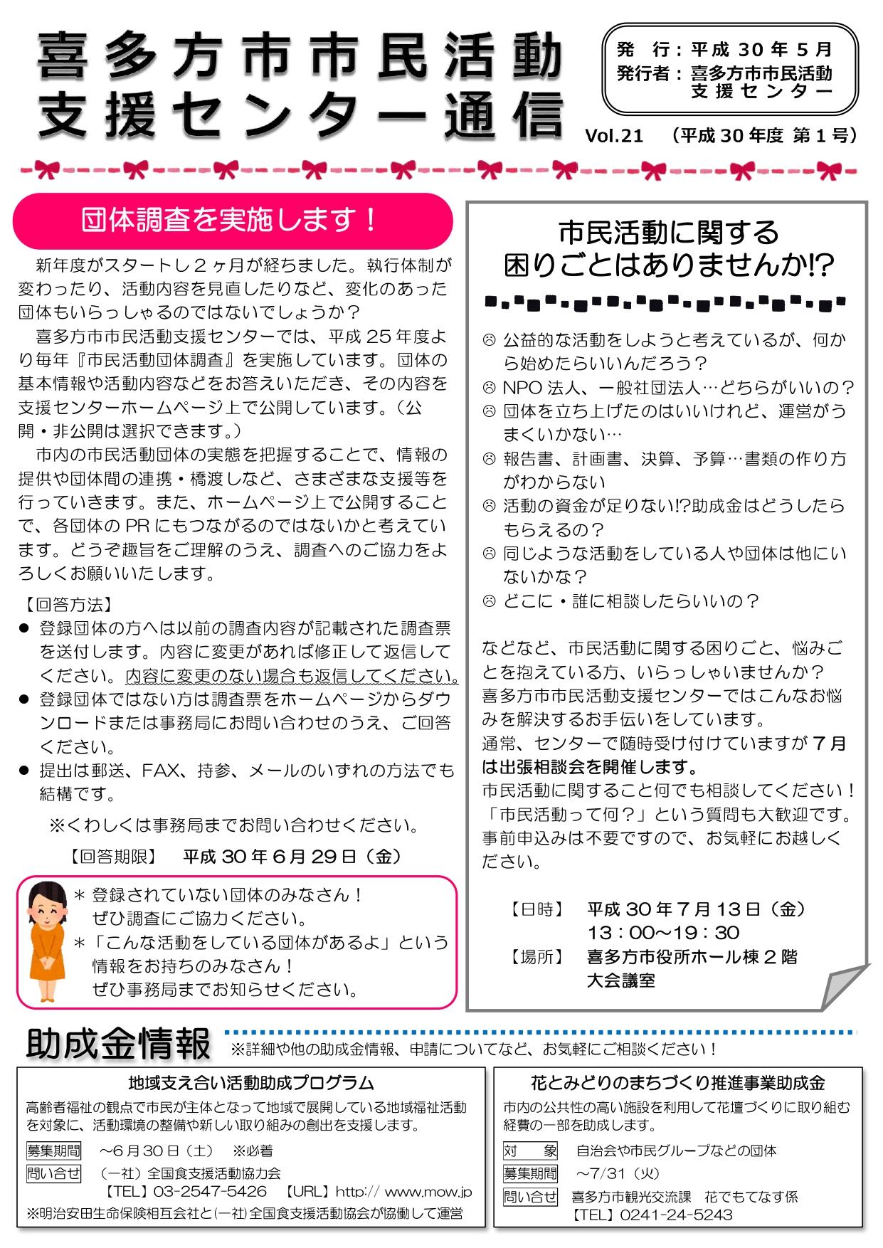 喜多方市市民活動支援センター通信 平成30年度第1号(Vol.21)