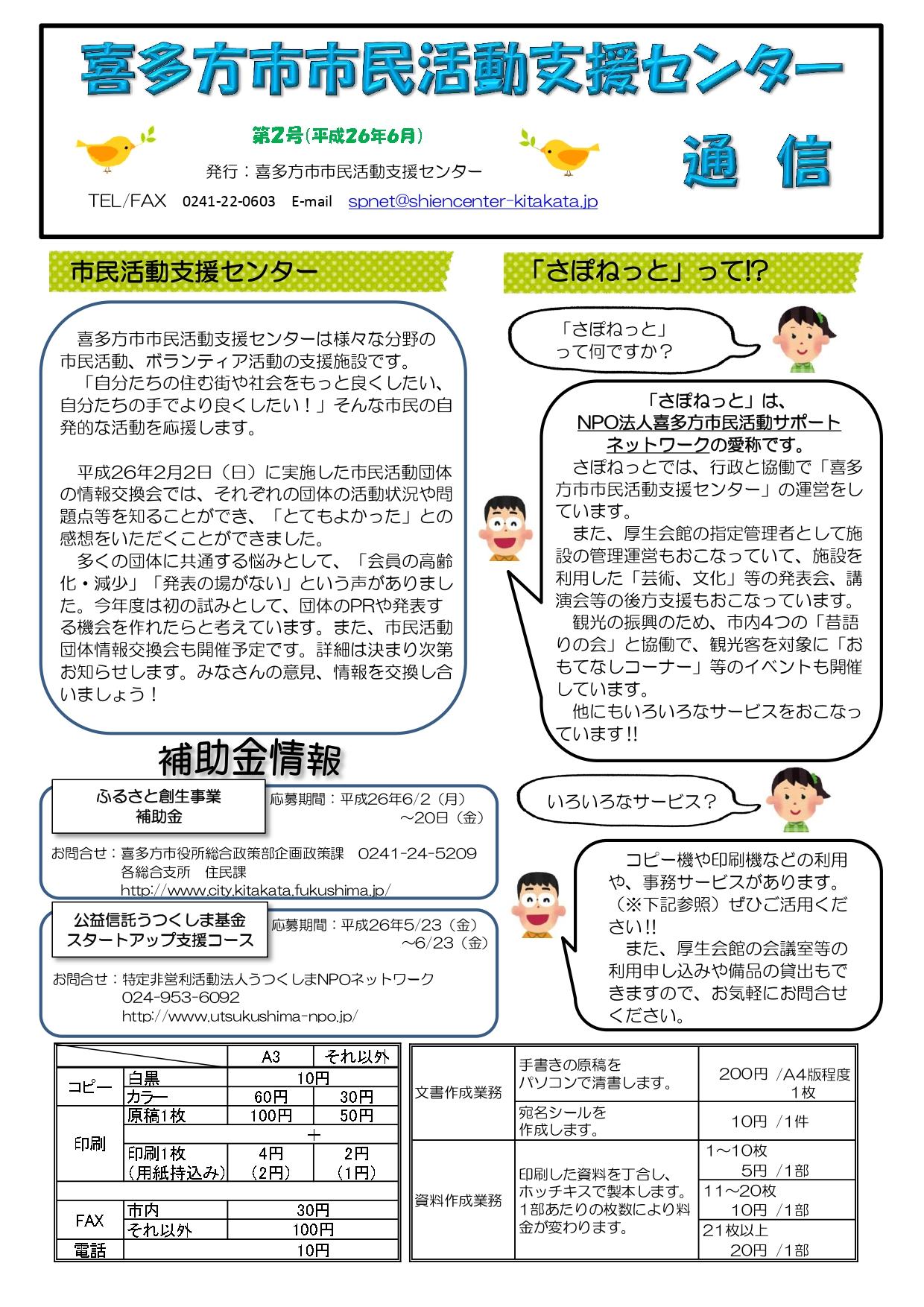 喜多方市市民活動支援センター通信 第2号(平成26年6月発行)