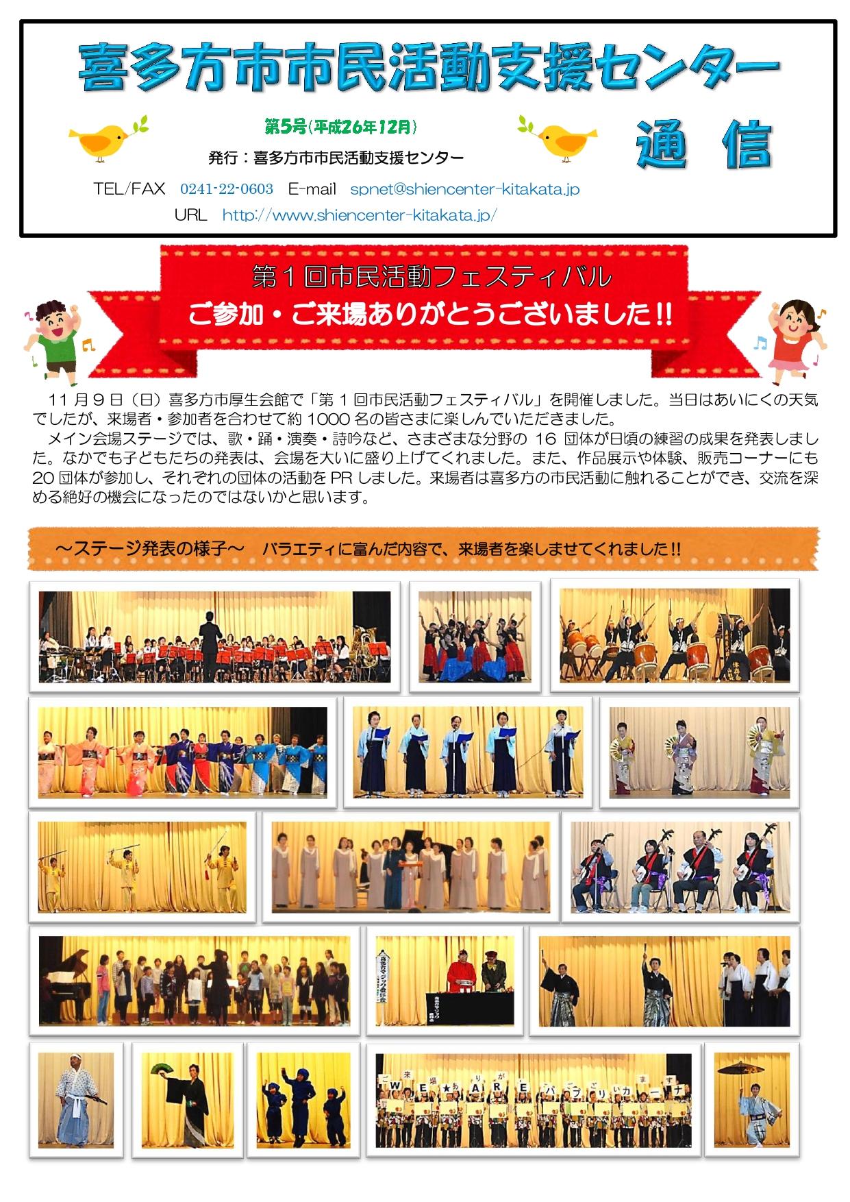 喜多方市市民活動支援センター通信 第5号(平成26年12月発行)