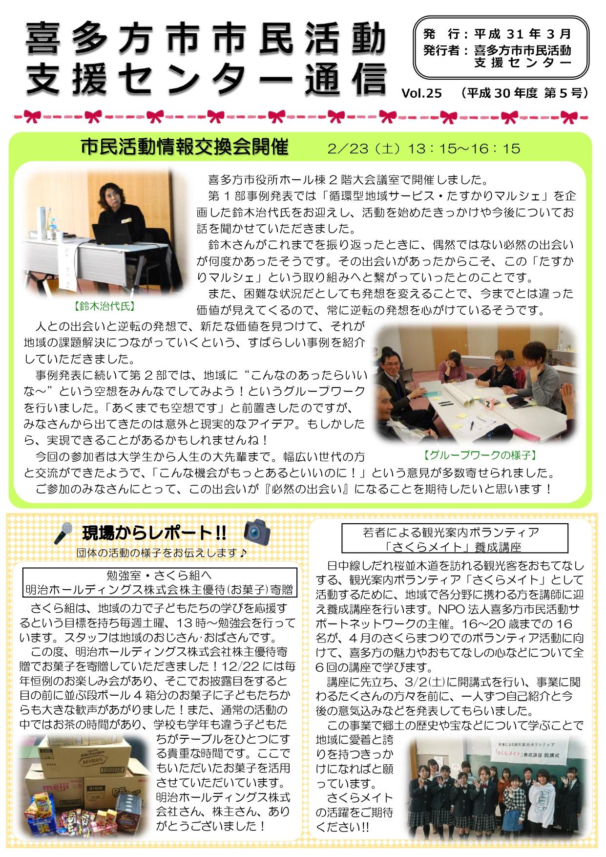 喜多方市市民活動支援センター通信 平成30年度第5号(Vol.25)