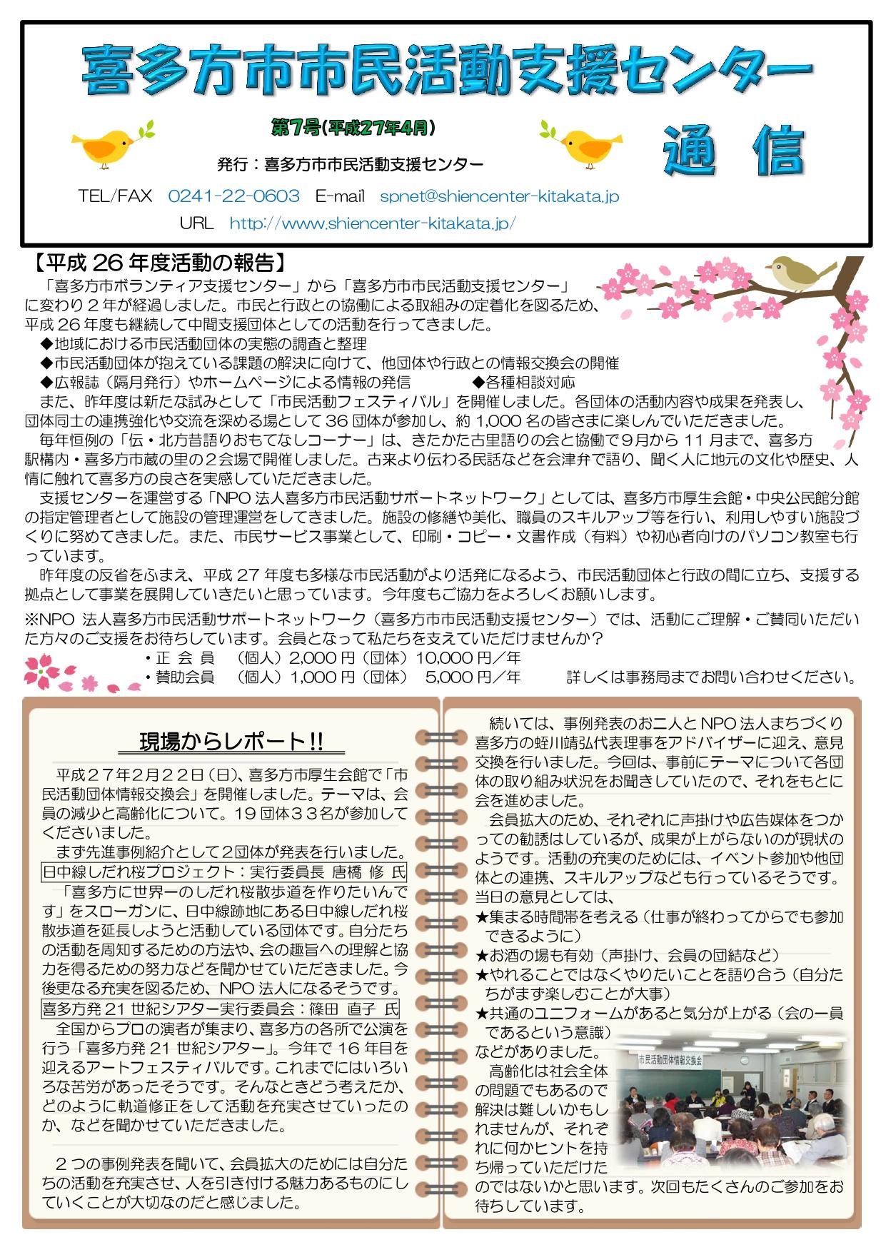 喜多方市市民活動支援センター通信 第7号(平成27年4月発行)