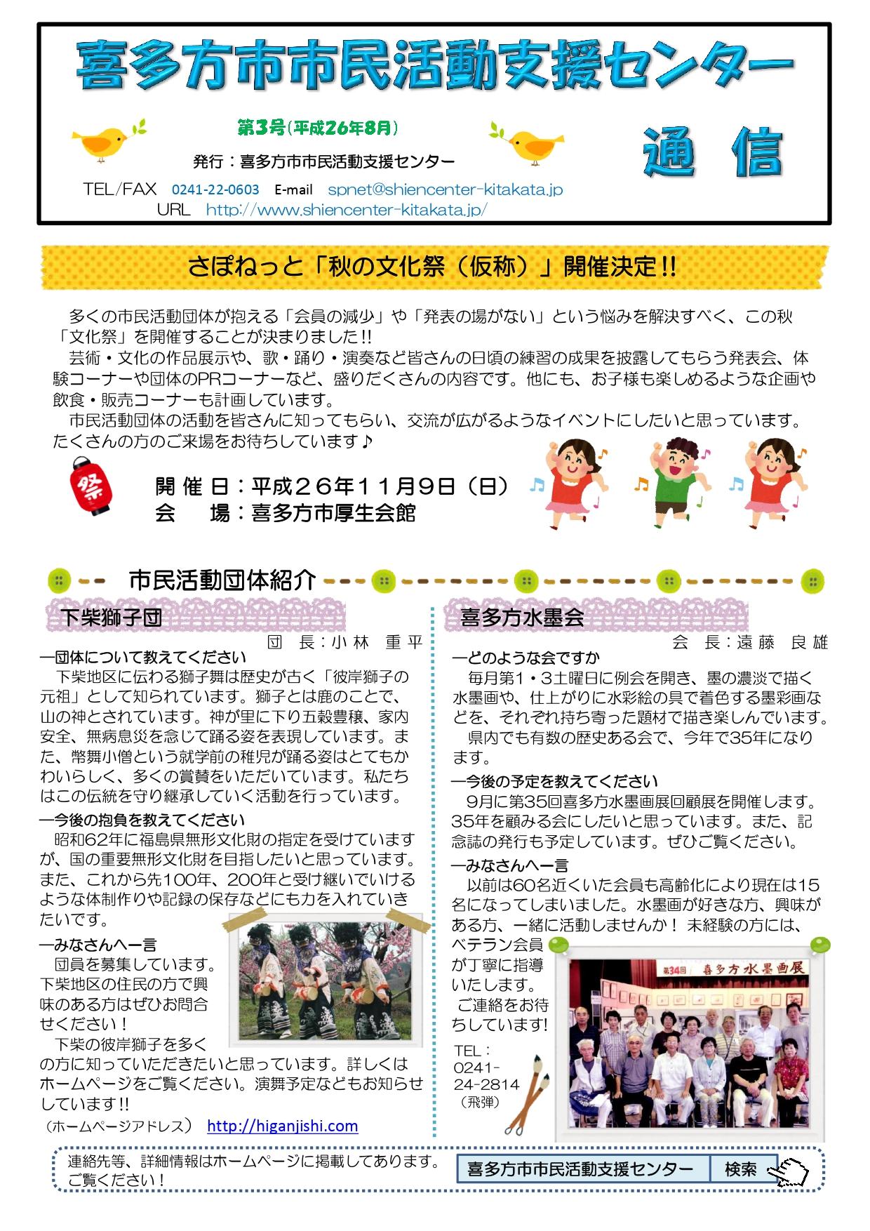 喜多方市市民活動支援センター通信 第3号(平成26年8月発行)