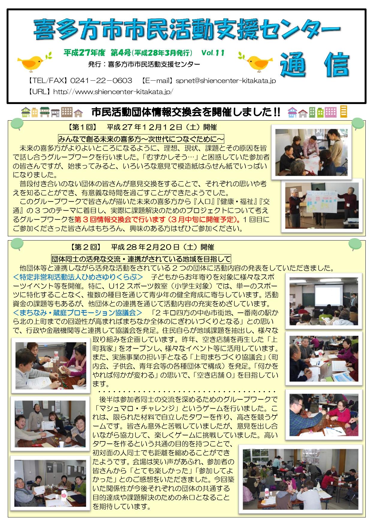 喜多方市市民活動支援センター通信 平成27年度第4号(Vol.11)