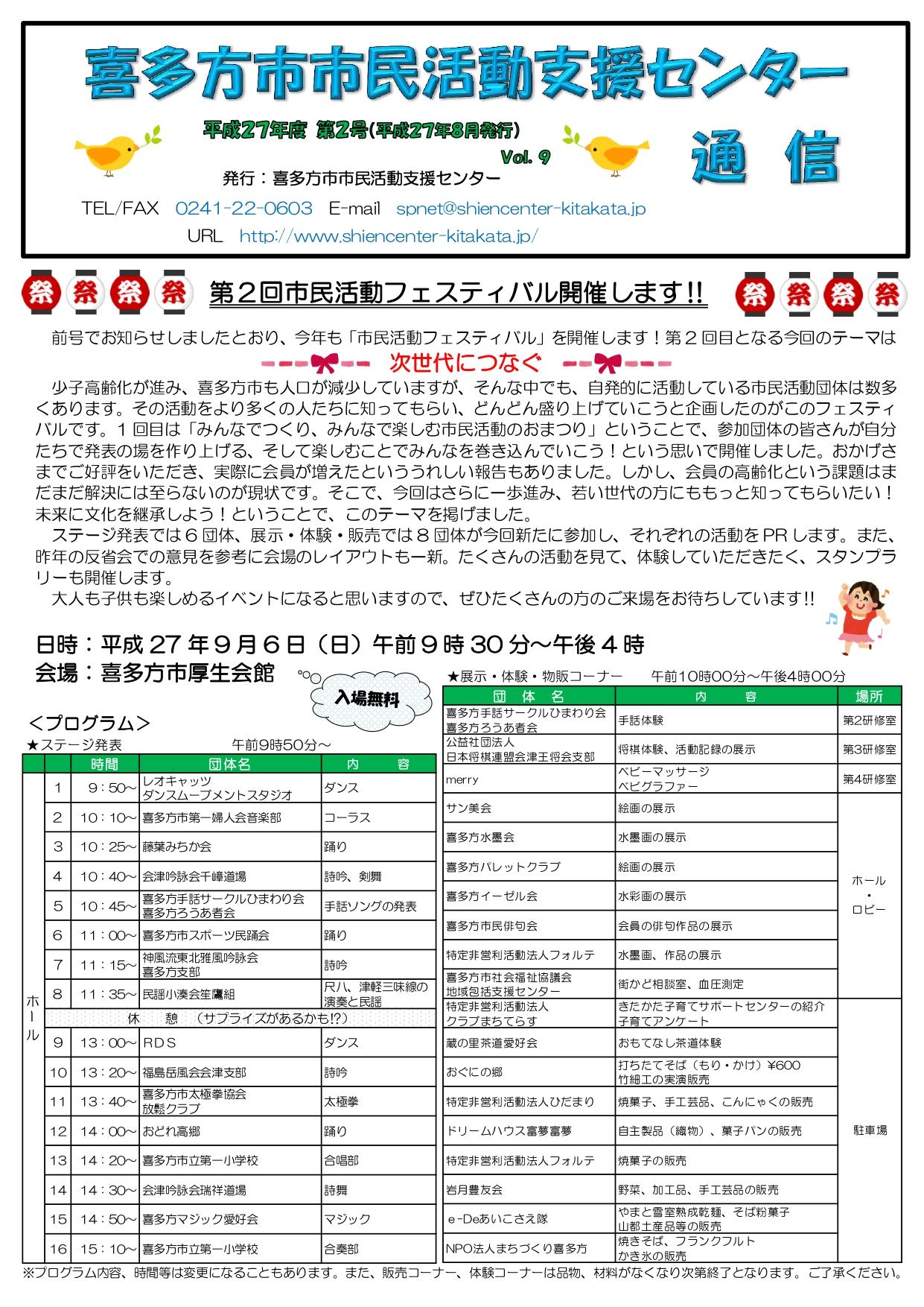 喜多方市市民活動支援センター通信 平成27年度第2号(Vol.9)
