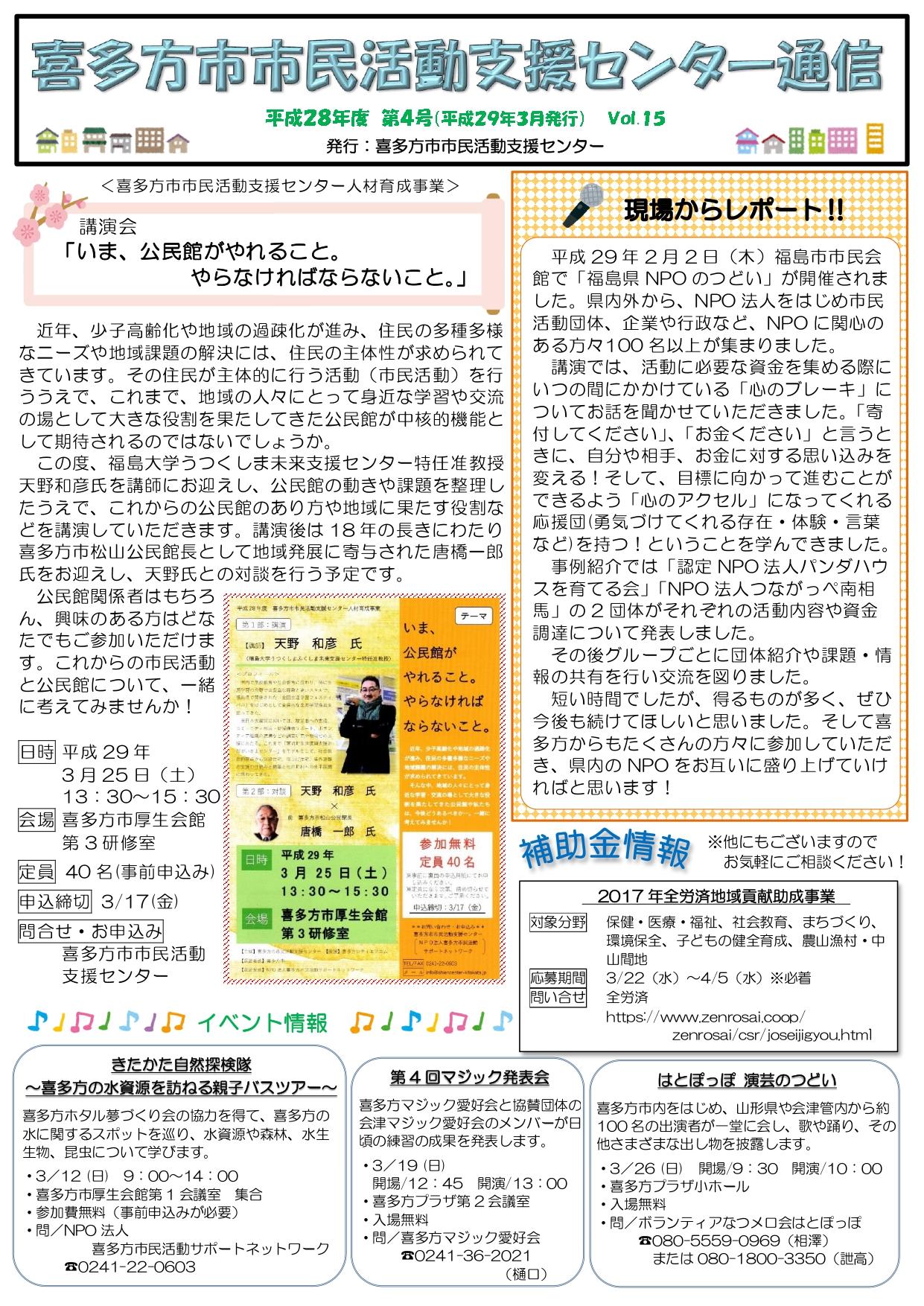 喜多方市市民活動支援センター通信 平成28年度第4号(vol.15)