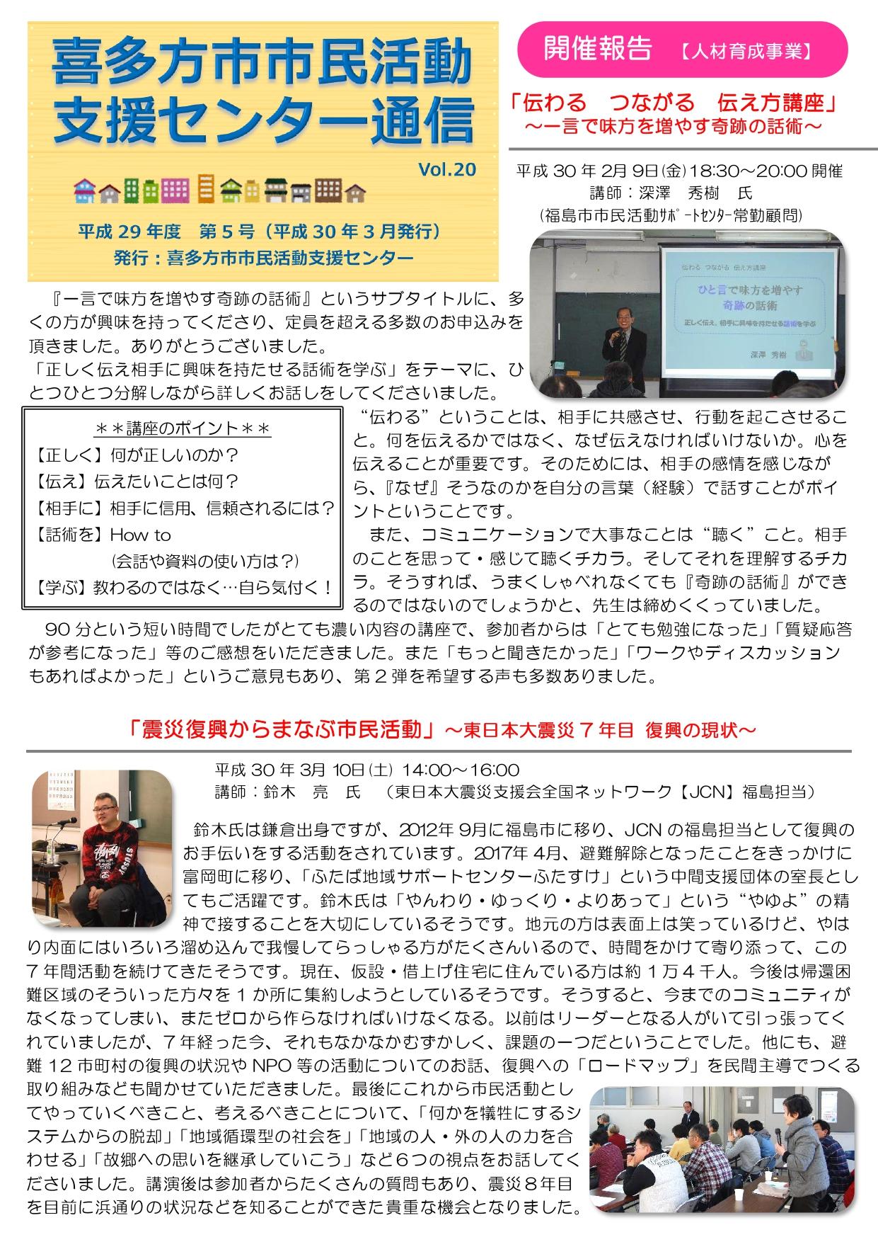 喜多方市市民活動支援センター通信 平成29年度第5号(Vol.20)
