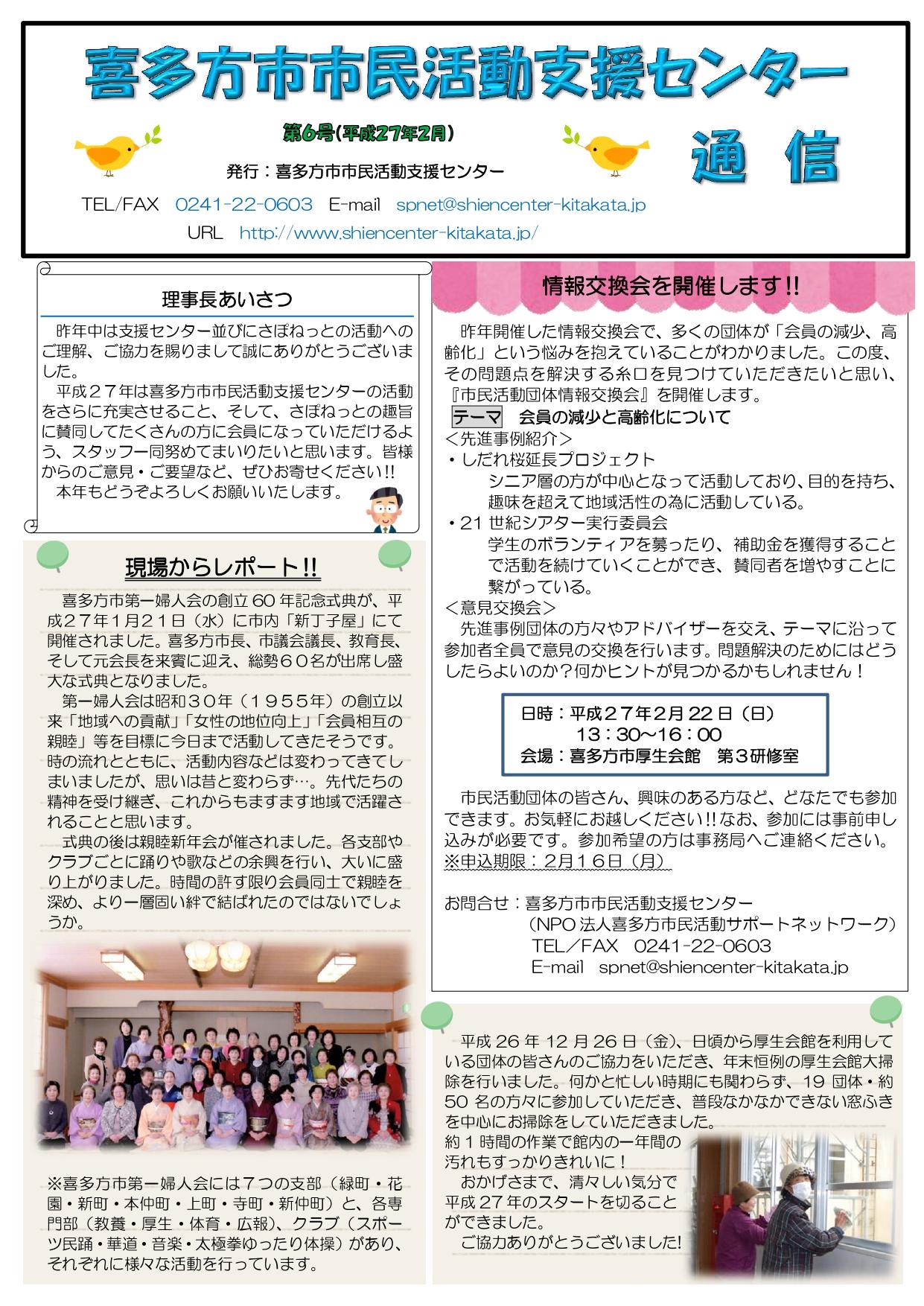 喜多方市市民活動支援センター通信 第6号(平成27年2月発行)