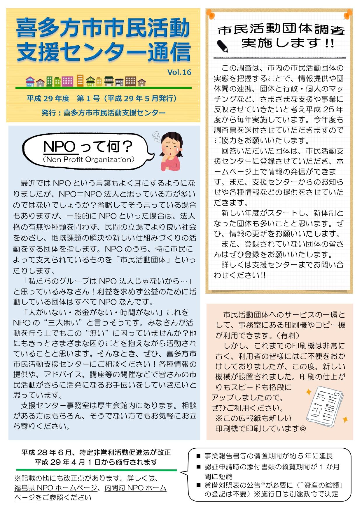 喜多方市市民活動支援センター通信 平成29年度第1号(Vol.16)