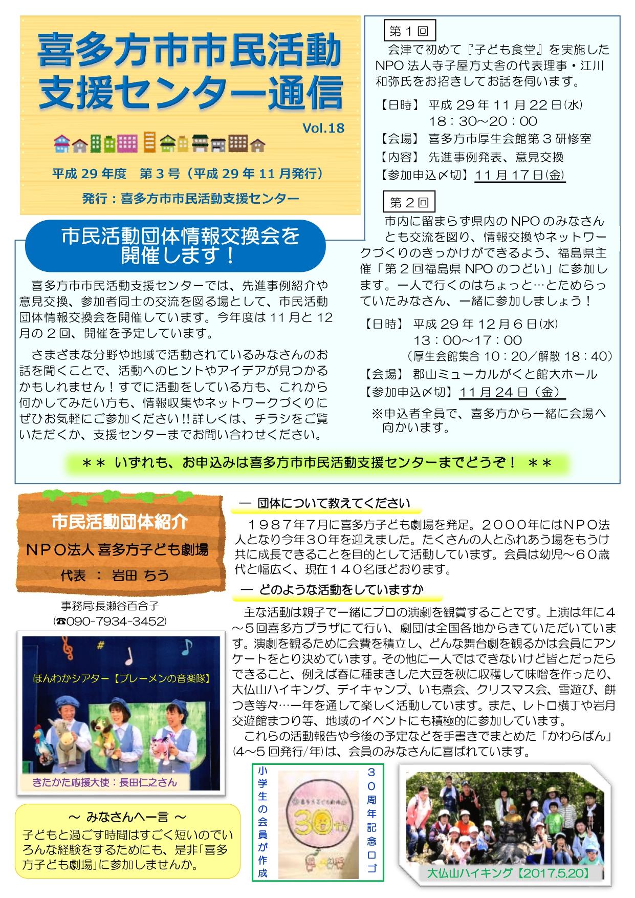 喜多方市市民活動支援センター通信 平成29年度第3号(Vol.18)