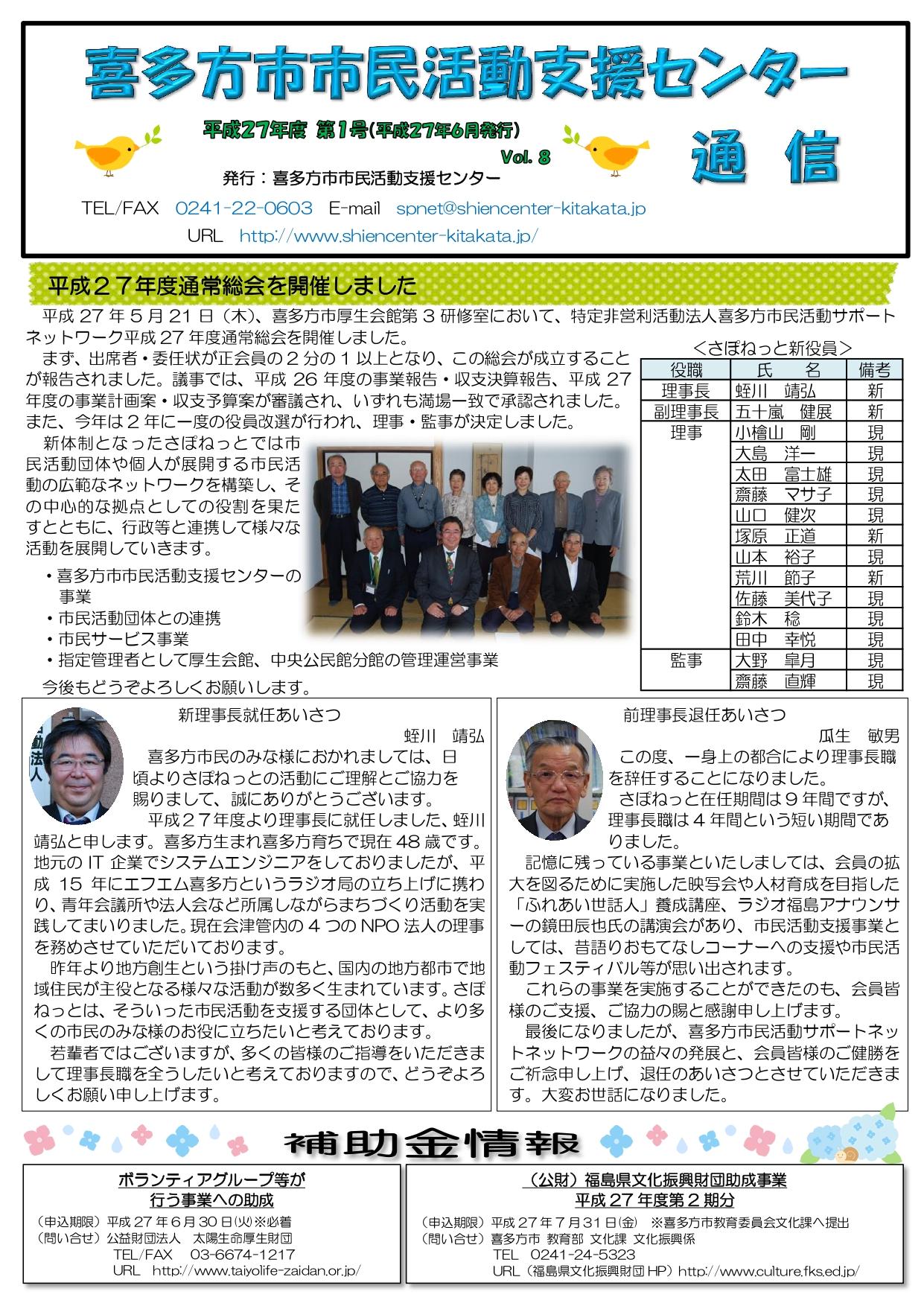 喜多方市市民活動支援センター通信 平成27年度第1号(Vol.8)