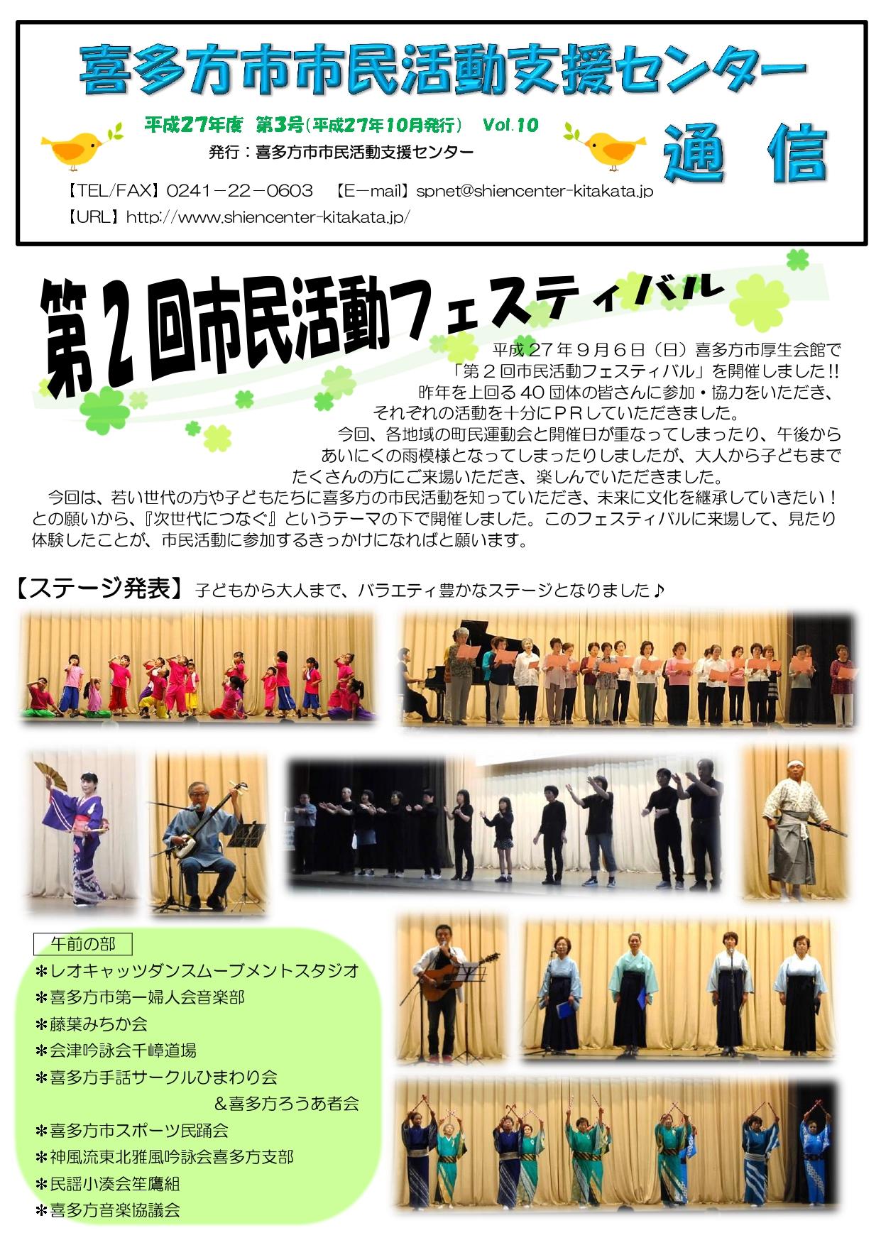 喜多方市市民活動支援センター通信 平成27年度第3号(Vol.10)