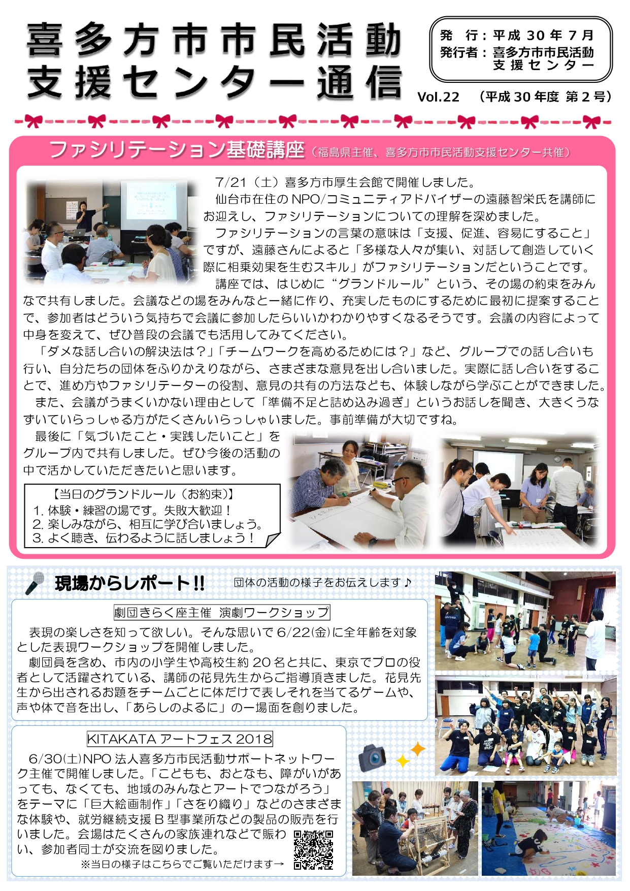 喜多方市市民活動支援センター通信 平成30年度第2号(Vol.22)