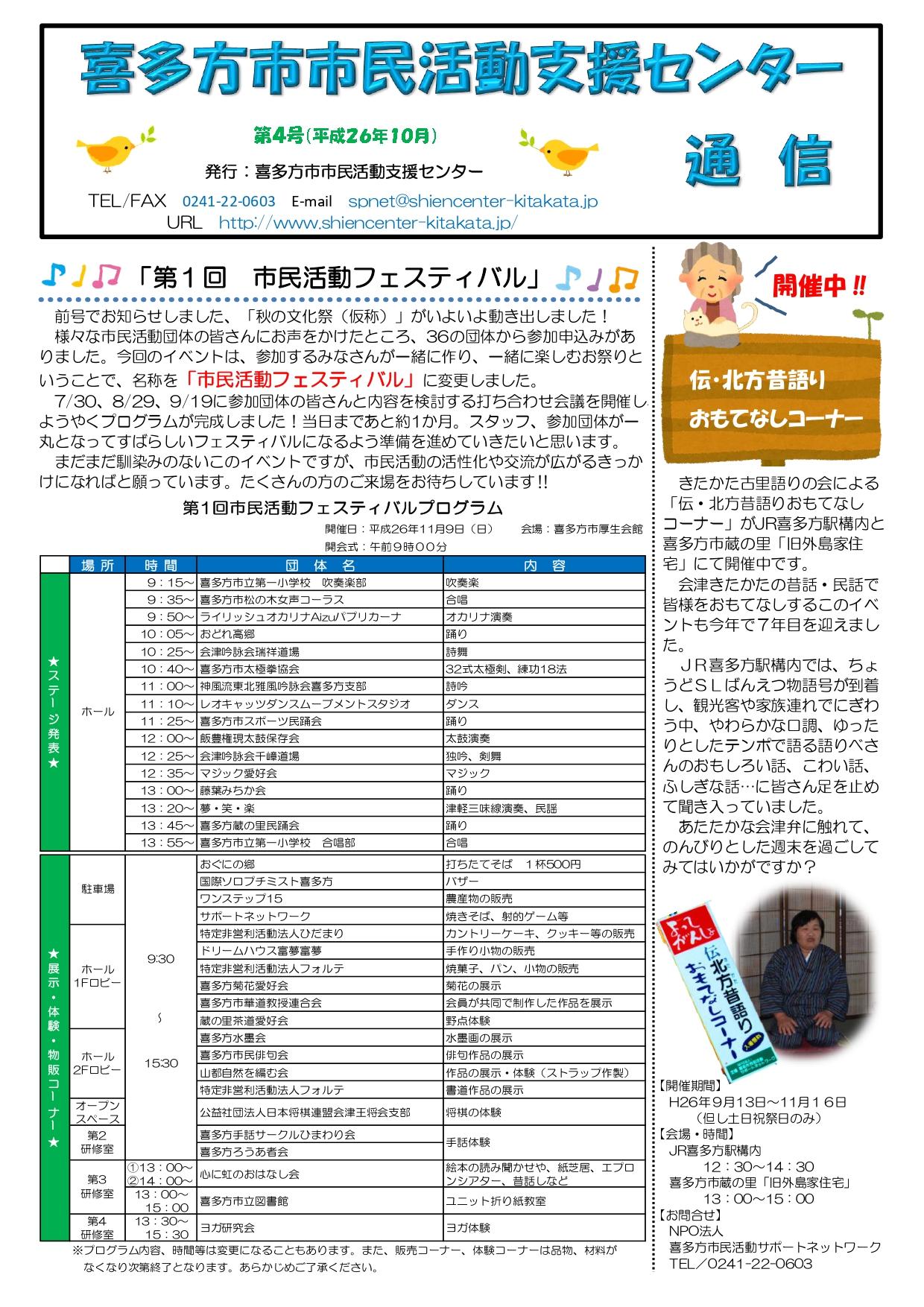 喜多方市市民活動支援センター通信 第4号(平成26年10月発行)
