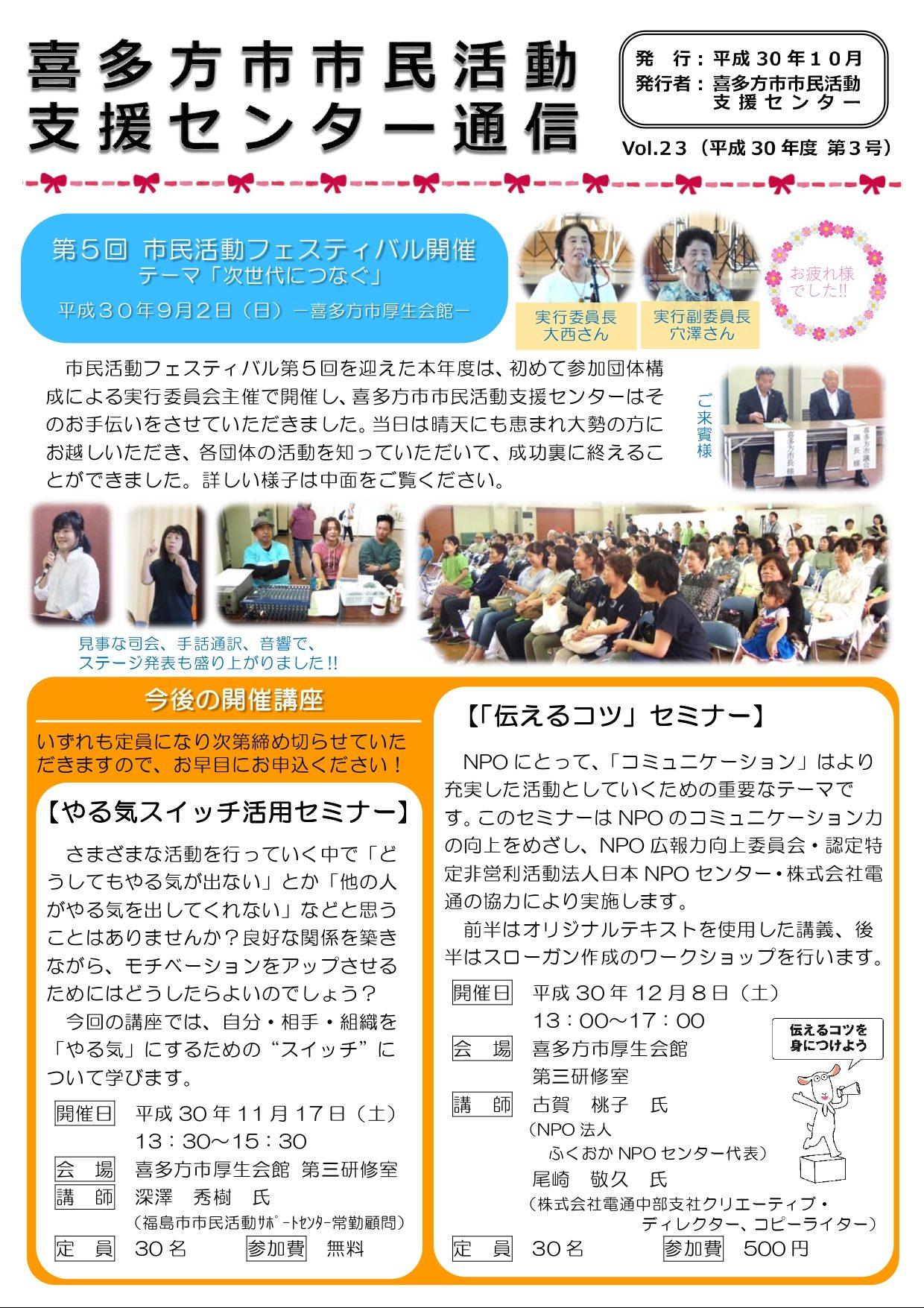 喜多方市市民活動支援センター通信 平成30年度第3号(Vol.23)
