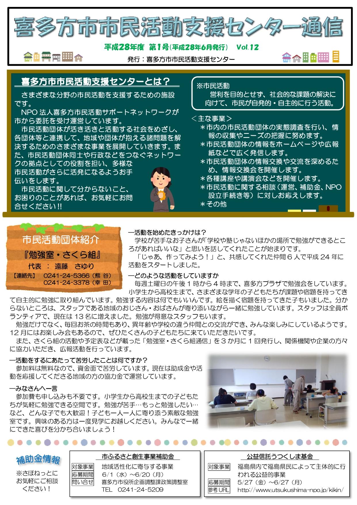 喜多方市市民活動支援センター通信 平成28年度第1号(Vol.12)