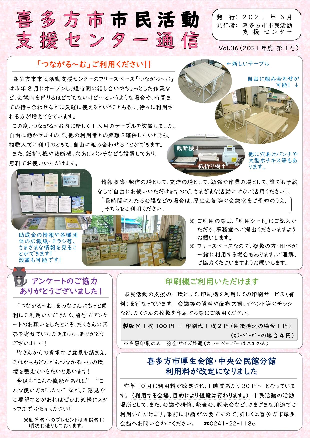 喜多方市市民活動支援センター通信 2021年度第1号(Vol.36)