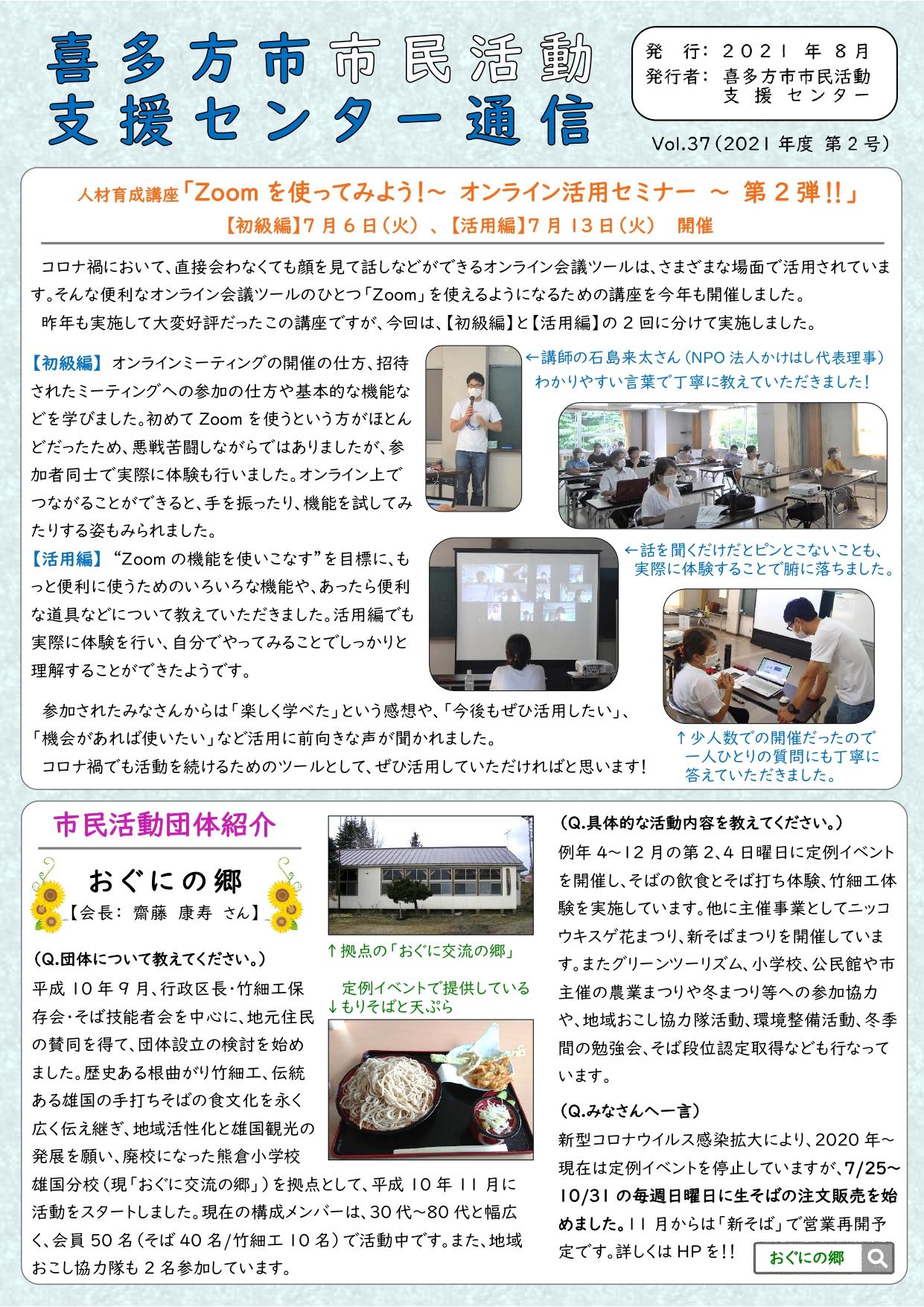 喜多方市市民活動支援センター通信 2021年度第2号(Vol.37)